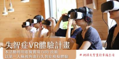 http://lapangu.com.tw/wp-content/uploads/2019/11/失智症VR體驗說明函-400x200.png
